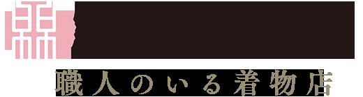 職人のいる着物店。熊本県熊本市・鹿児島県の着物店・小糸伸輔の店ロゴ