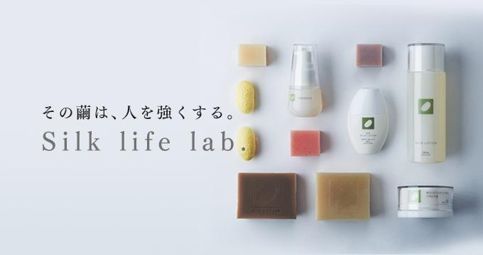 みどり繭コスメ「Silk life lab.」